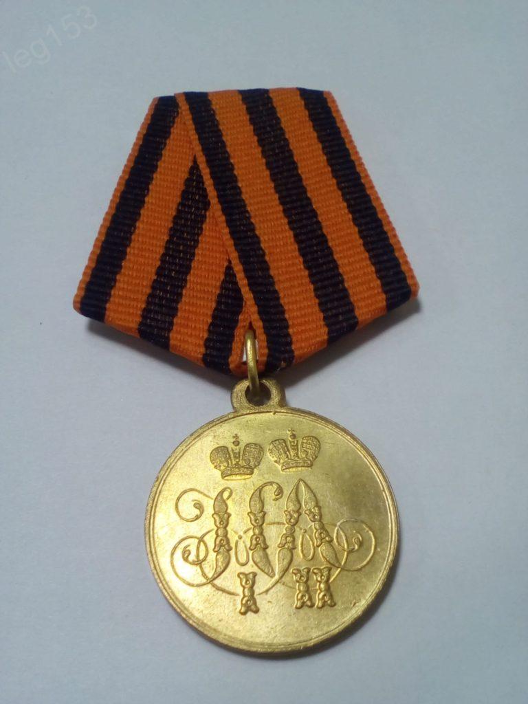 медали царской