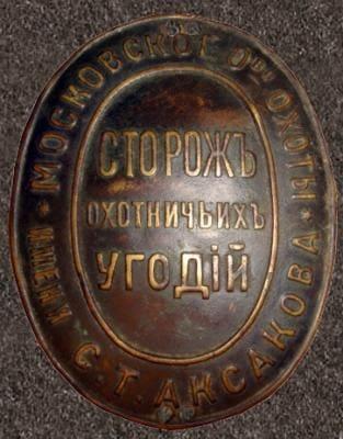 Должностной знак Царской России