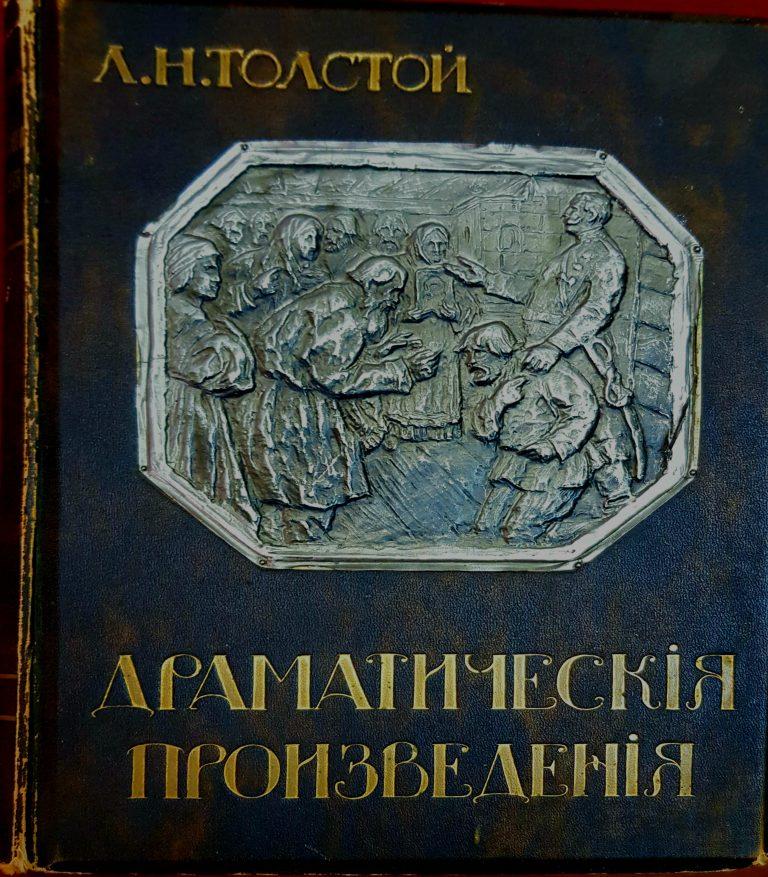 книга антиквариат